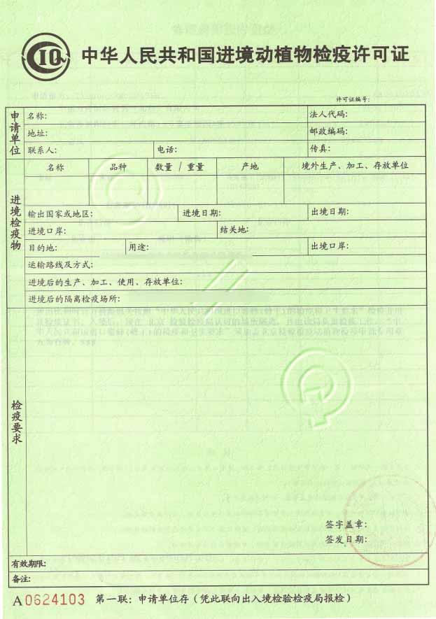 进境动植物检验检疫证-1